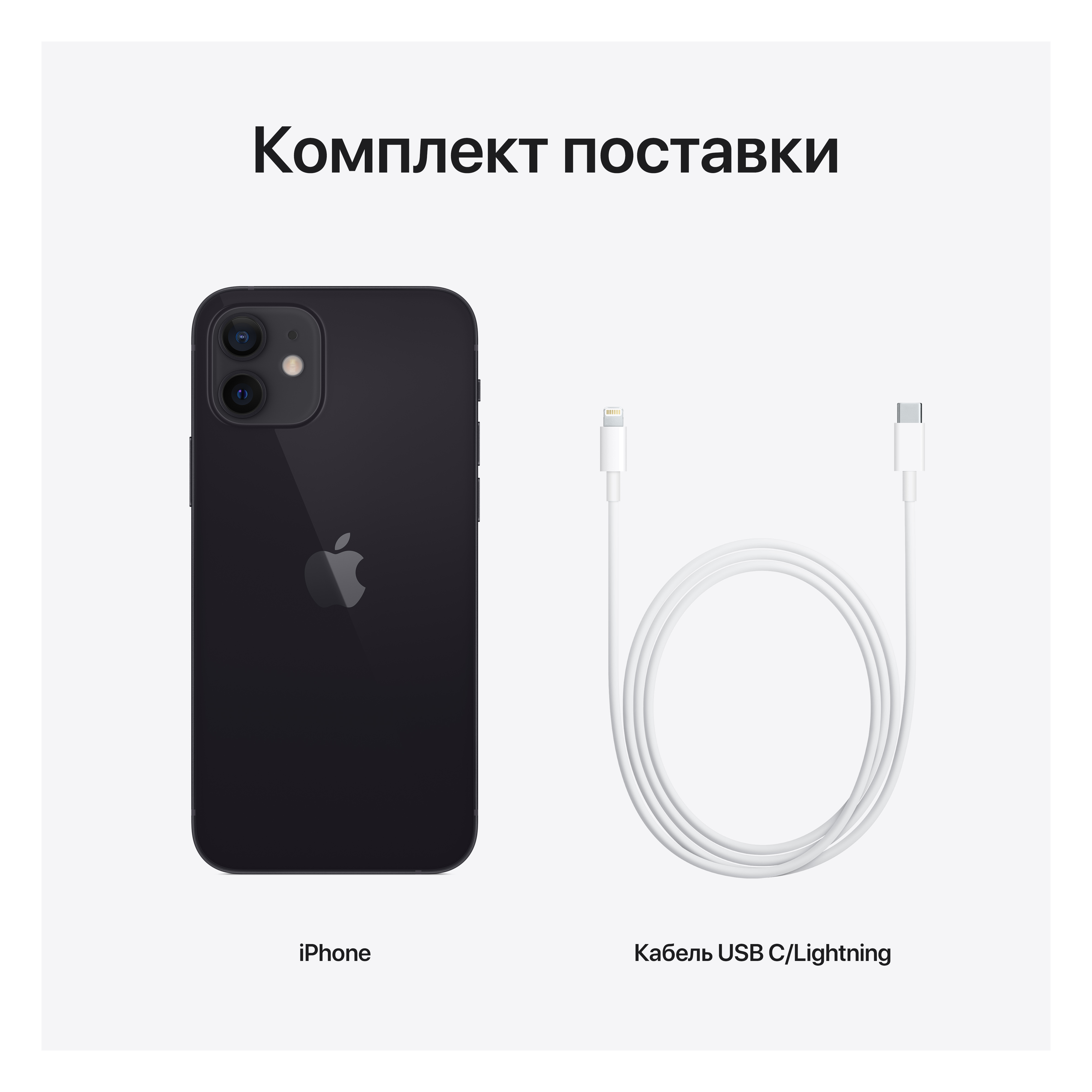 iPhone 12 256GB Black