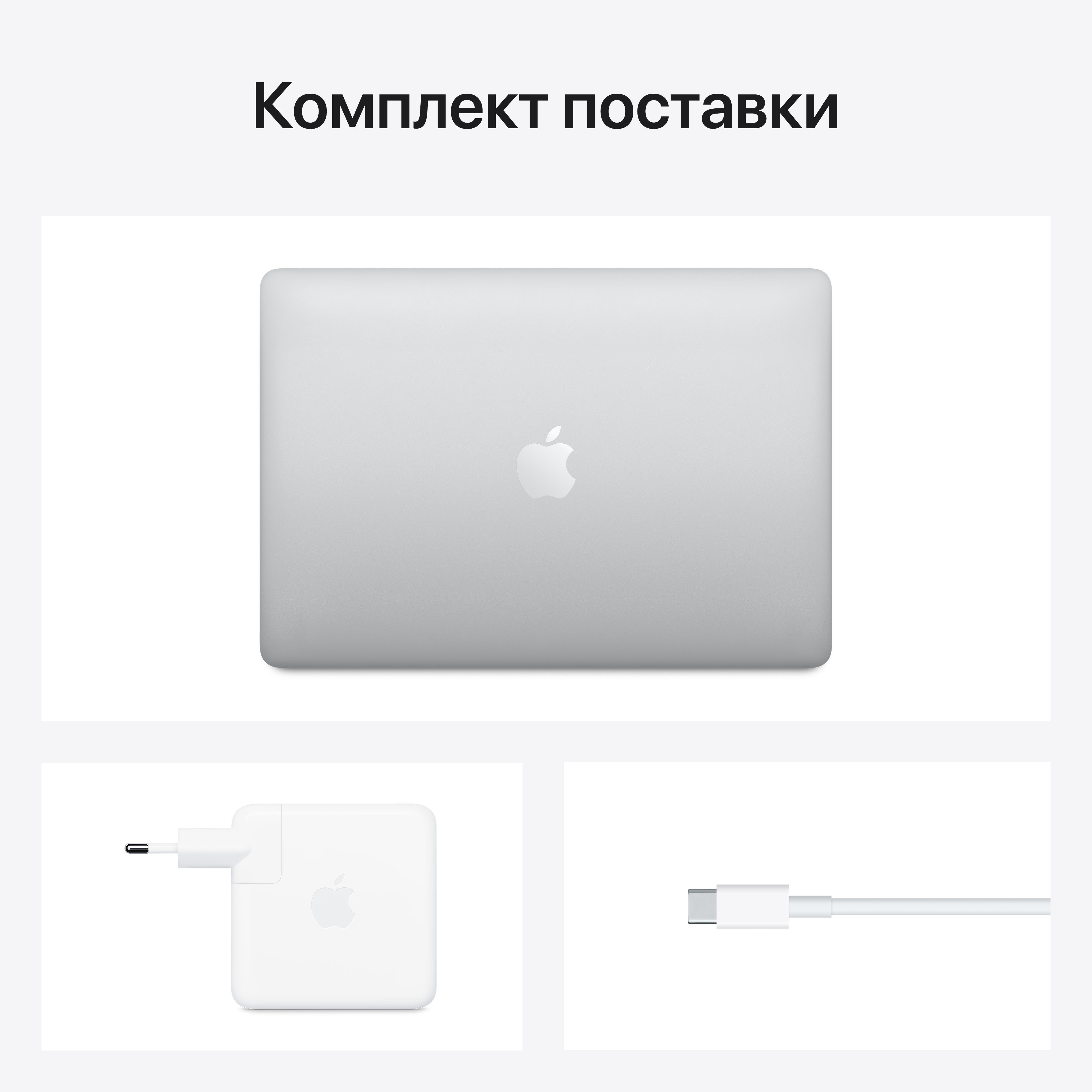 "Apple MacBook Pro 13"" (M1, 2020) 8 ГБ, 1 ТБ SSD, Touch Bar, серебристый"